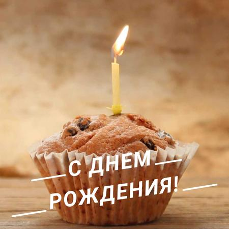 Birthday candle on muffin Animated Post – шаблон для дизайна