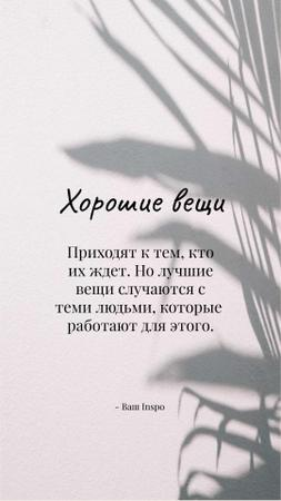 Inspirational Quote on Leaves shadow Instagram Story – шаблон для дизайна