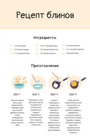 Pancakes Cooking Process Recipe Card – шаблон для дизайна
