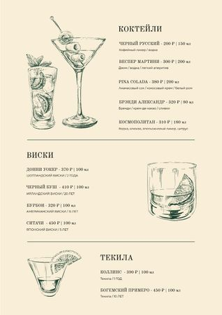 Bar Cocktails sketches Menu – шаблон для дизайна