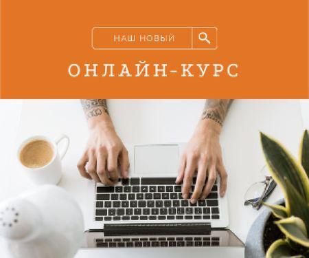 Online Course Ad Hands Typing on Laptop Medium Rectangle – шаблон для дизайна