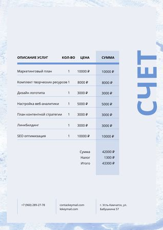 Marketing Services on Blue Texture Invoice – шаблон для дизайна