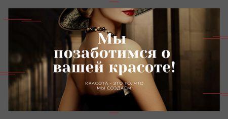 Citation about care of beauty Facebook AD – шаблон для дизайна