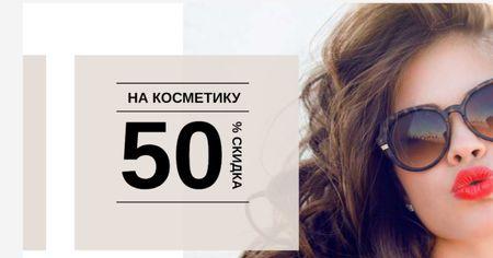 Makeup Offer with Beautiful Young Woman Facebook AD – шаблон для дизайна