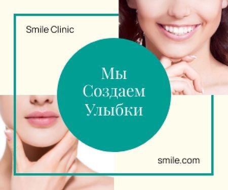 Dental Clinic Ad Female Smile with White Teeth Medium Rectangle – шаблон для дизайна