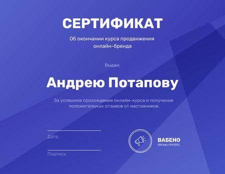 Online Business Program Completion diploma Certificate – шаблон для дизайна