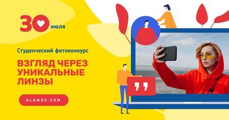 Photo Contest Girl Taking Selfie Facebook AD – шаблон для дизайна