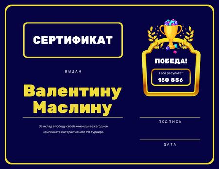 VR game tournament Achievement with cup Certificate – шаблон для дизайна