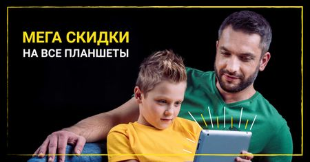 Tablets Sale Offer with Father and Kid Facebook AD – шаблон для дизайна