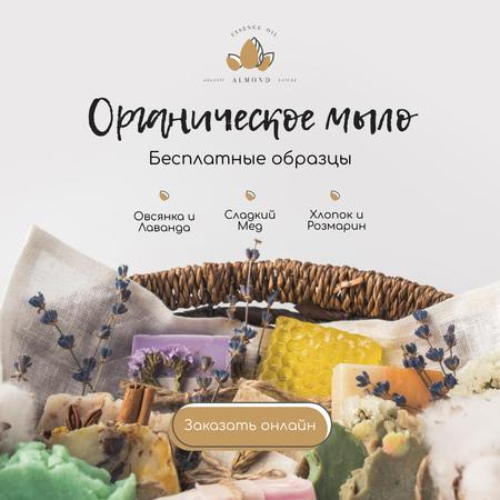 Natural Handmade Soap Shop Ad Instagram AD – шаблон для дизайна