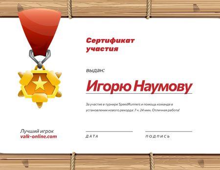 Games Speedrun Participation award with medal Certificate – шаблон для дизайна