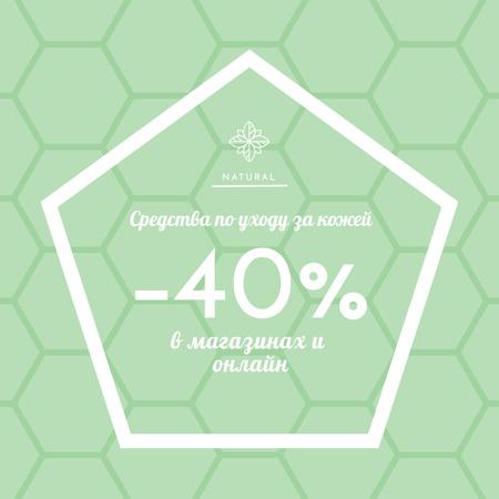 Skincare products Sale Ad Instagram – шаблон для дизайна