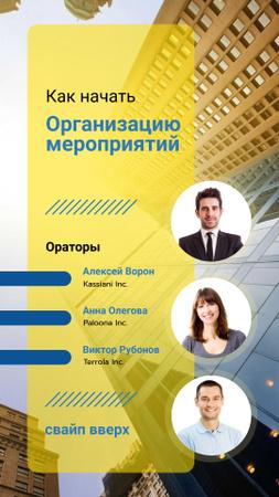 Business Conference Speakers on Skyscraper Background Instagram Story – шаблон для дизайна