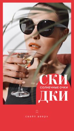 Sunglasses Sale Woman in Glasses Drinking Cocktail Instagram Story – шаблон для дизайна
