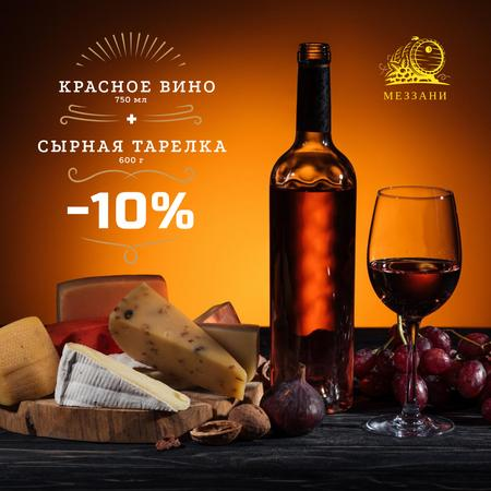 Winery Offer Wine Bottle with Cheese Instagram AD – шаблон для дизайна