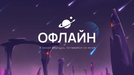 Game Stream Ad with Fairy Space Twitch Offline Banner – шаблон для дизайна
