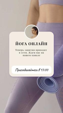 Online Yoga Promotion Woman holing mat Instagram Story – шаблон для дизайна