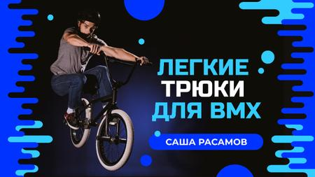BMX Tricks Man Jumping on Bike Youtube Thumbnail – шаблон для дизайна