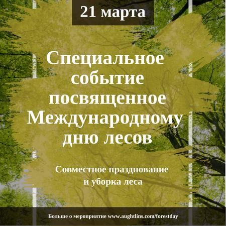 International Day of Forests Event Tall Trees Instagram AD – шаблон для дизайна