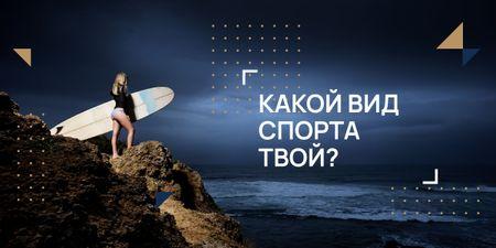 Surfing School Woman with Board in Blue Image – шаблон для дизайна