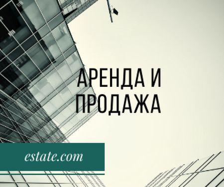 Real Estate Ad Modern Glass Building Large Rectangle – шаблон для дизайна