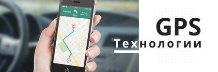 GPS technologies poster Twitter – шаблон для дизайна