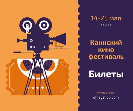 Cannes Film Festival tickets offer Facebook – шаблон для дизайна