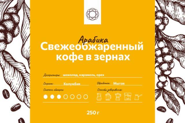 Roasted Beans pattern Label – шаблон для дизайна