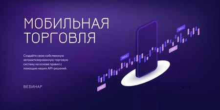 Mobile Trading application promo Twitter – шаблон для дизайна