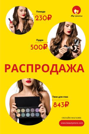 Cosmetics Sale with Woman Applying Makeup Pinterest – шаблон для дизайна