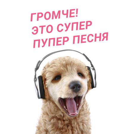 Funny dog with bouncing head listening to music Animated Post – шаблон для дизайна