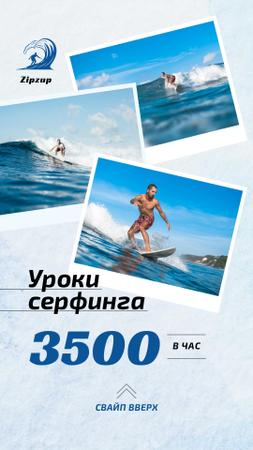 Surfing Lessons Ad Man Riding Big Wave in Blue Instagram Story – шаблон для дизайна