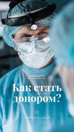 #GetMePPE Donation Ad with Doctor in protective suit Instagram Story – шаблон для дизайна