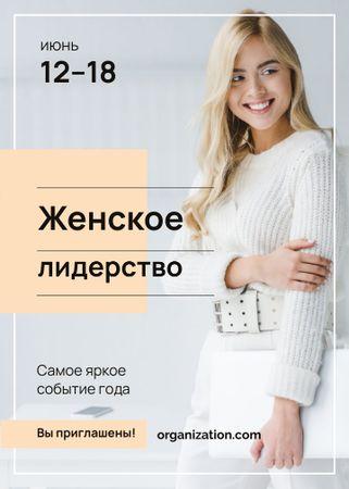 Confident smiling woman at Leadership event Invitation – шаблон для дизайна