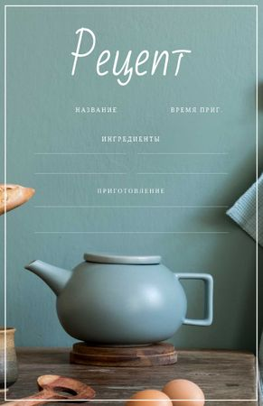 Teapot on wooden table with Eggs Recipe Card – шаблон для дизайна