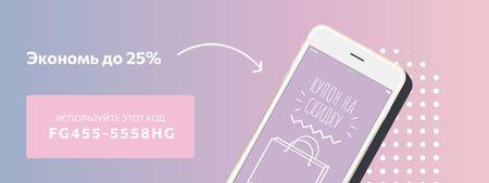 E-commerce discount offer on Phone screen Coupon – шаблон для дизайна
