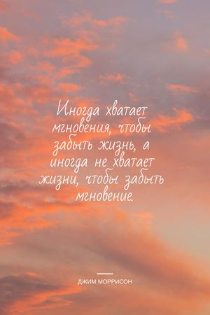 Inspirational Quote on sunset Sky Tumblr – шаблон для дизайна