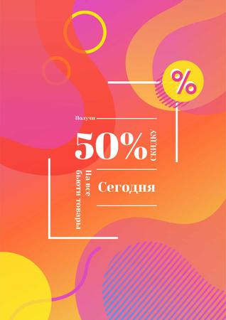 Beauty Products Sale on Minimalistic geometric pattern Poster – шаблон для дизайна