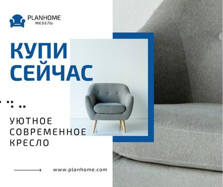Furniture Store Ad Armchair in Grey Facebook – шаблон для дизайна