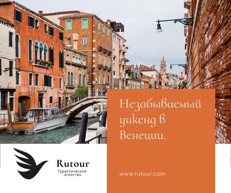 Venice city travel tours Facebook – шаблон для дизайна