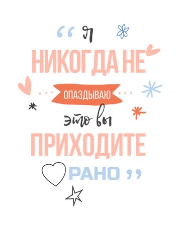 Inspiration Quote about being late T-Shirt – шаблон для дизайна