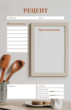 Wooden Cutlery and Baked Bread Recipe Card – шаблон для дизайна