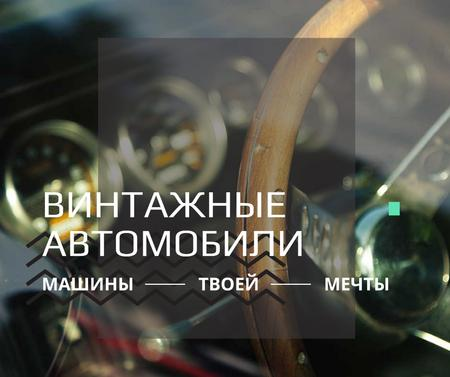 Shiny vintage car interior Facebook – шаблон для дизайна