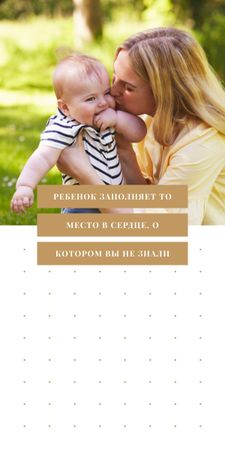 Happy mother with her child Graphic – шаблон для дизайна