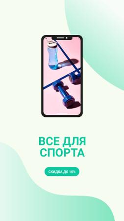 Sports Equipment on Phone Screen Instagram Story – шаблон для дизайна