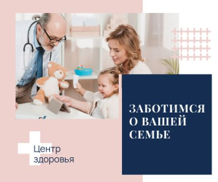 Mother and Child at the Pediatrician Large Rectangle – шаблон для дизайна