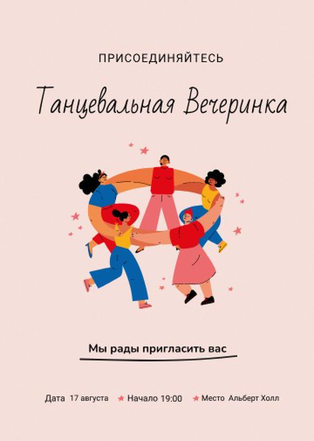 Dance Party Announcement with People Dancing in Circle Invitation – шаблон для дизайна