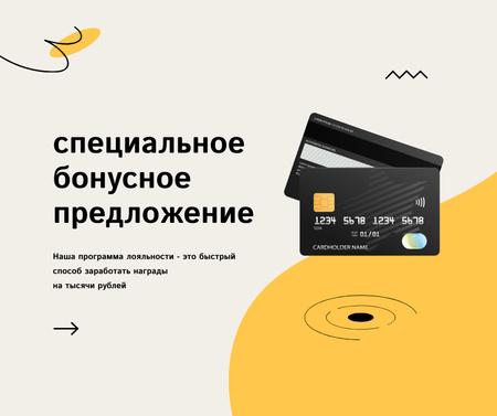 Credit Card with loyalty program Facebook – шаблон для дизайна