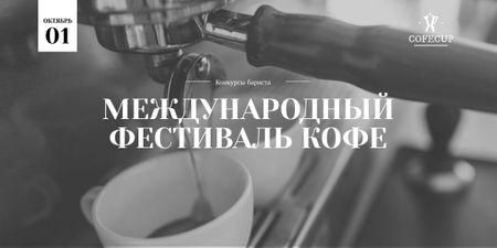 Make espresso coffee Image – шаблон для дизайна