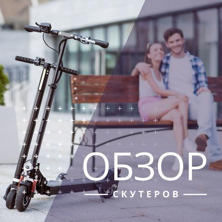 Couple sitting on the bench with scooters Instagram – шаблон для дизайна